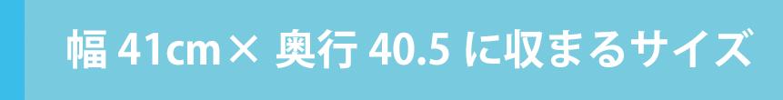 サイズ - SELF ONEパンフレット