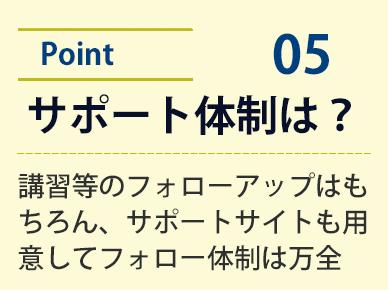 サポート体制は - SELF ONEパンフレット