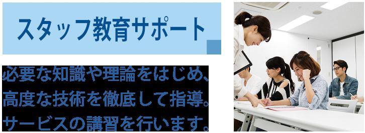 スタッフ教育サポート - SELF ONEパンフレット