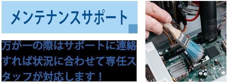 メンテナンスサポート2 - SELF ONEパンフレット