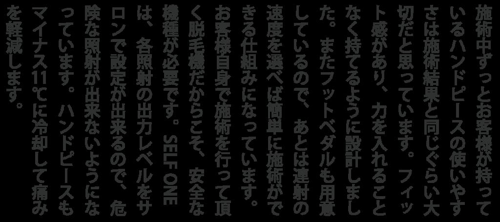 文章 1024x455 - SELF ONEパンフレット