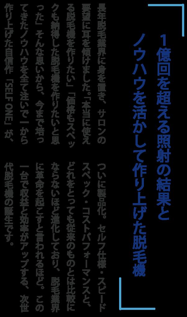 照射2 603x1024 - SELF ONEパンフレット