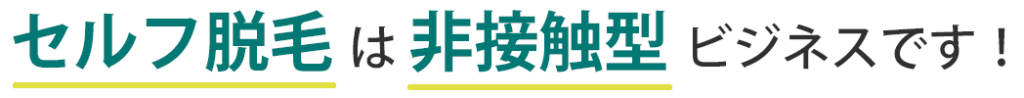 非接触型ビジネス 1024x98 - SELF ONEパンフレット