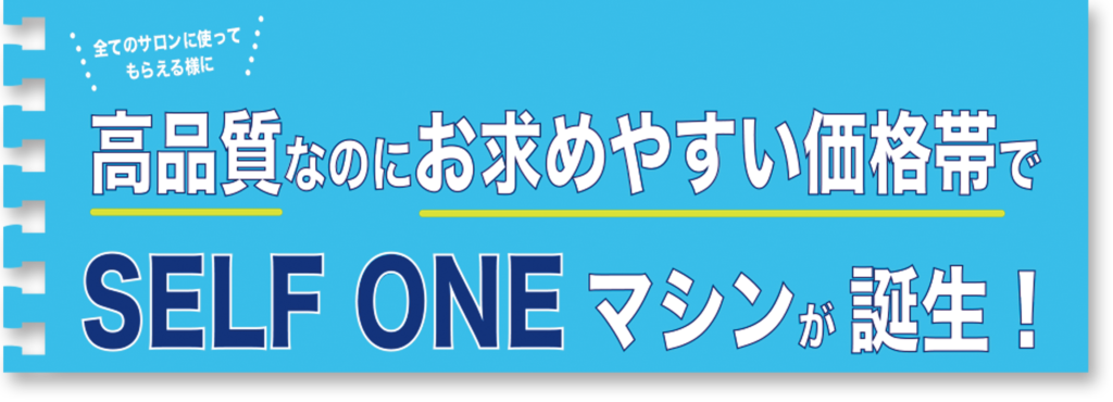 SELF ONE誕生 1024x370 - SELF ONEパンフレット