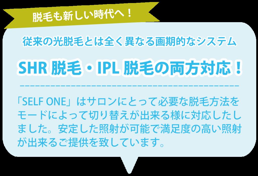 SHR脱毛・IPL脱毛 1024x699 - SELF ONEパンフレット